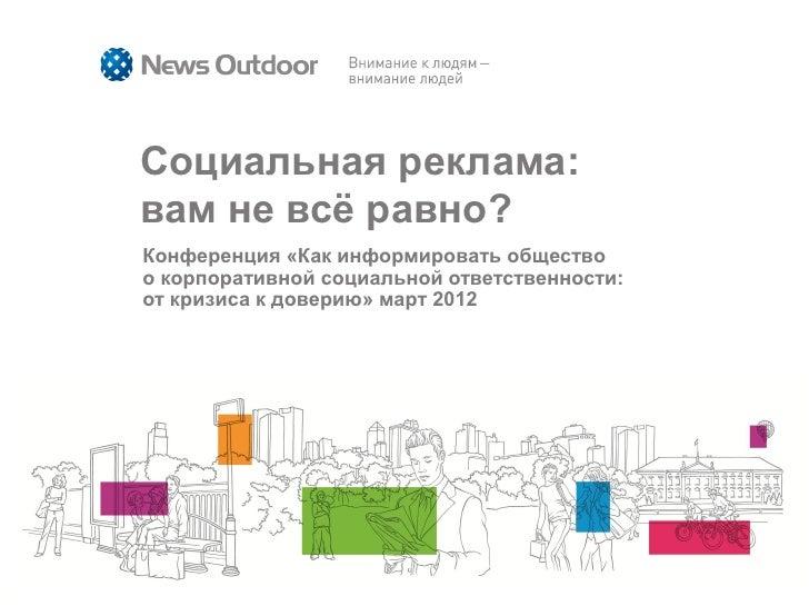 Социальная реклама:вам не всё равно?Конференция «Как информировать обществоо корпоративной социальной ответственности:от к...