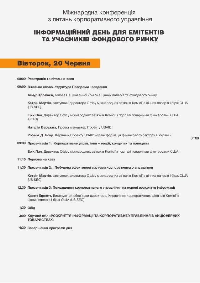 Програма Міжнародної конференції з питань корпоративного управління Slide 2