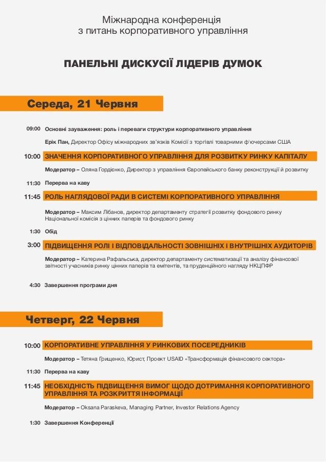 Програма Міжнародної конференції з питань корпоративного управління Slide 3