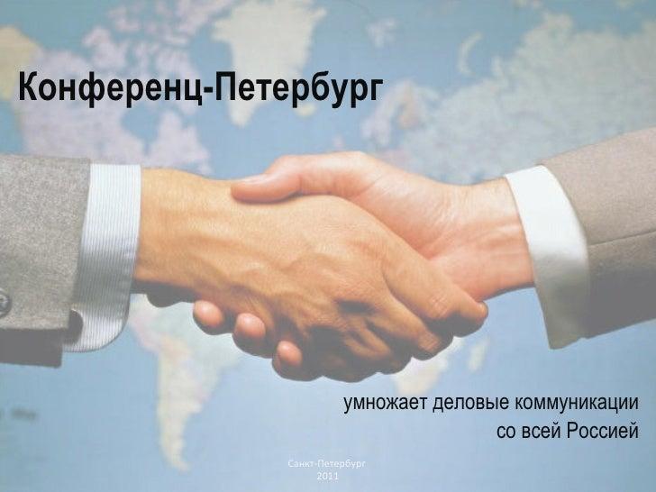 Конференц-Петербург умножает деловые коммуникации со всей Россией Санкт-Петербург  2011