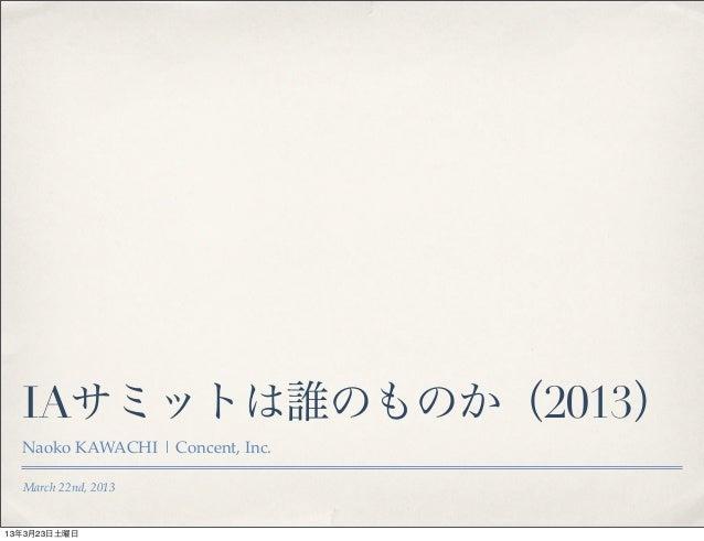 IAサミットは誰のものか(2013)  Naoko KAWACHI | Concent, Inc.  March 22nd, 201313年3月23日土曜日