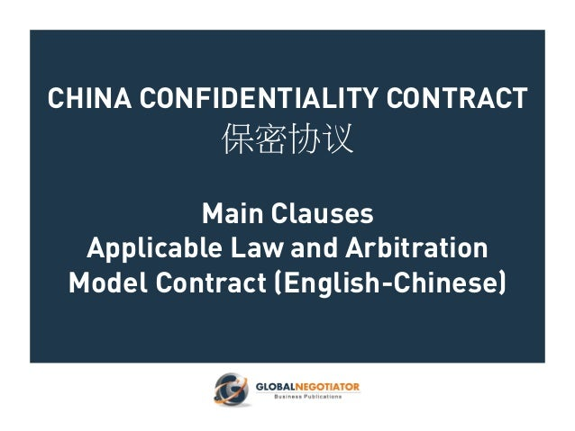 CHINA CONFIDENTIALITY CONTRACT 保密协议 Main Clauses Applicable Law and Arbitration Model Contract (English-Chinese)