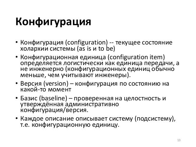 Конфигурация • Конфигурация (configuration) -- текущее состояние холархии системы (as is и to be) • Конфигурационная едини...