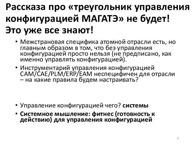 Рассказа про «треугольник управления конфигурацией МАГАТЭ» не будет! Это уже все знают! • Межстрановая специфика атомной о...