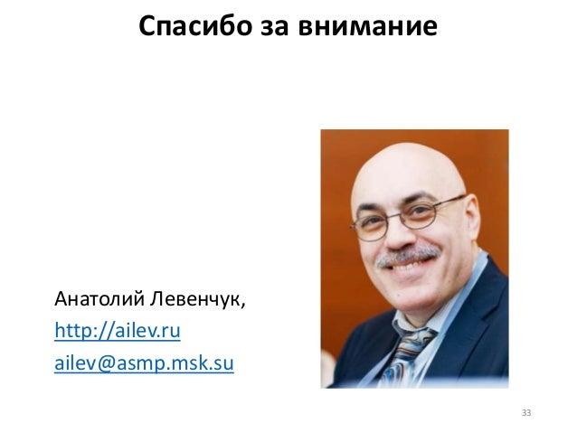 33 Спасибо за внимание Анатолий Левенчук, http://ailev.ru ailev@asmp.msk.su