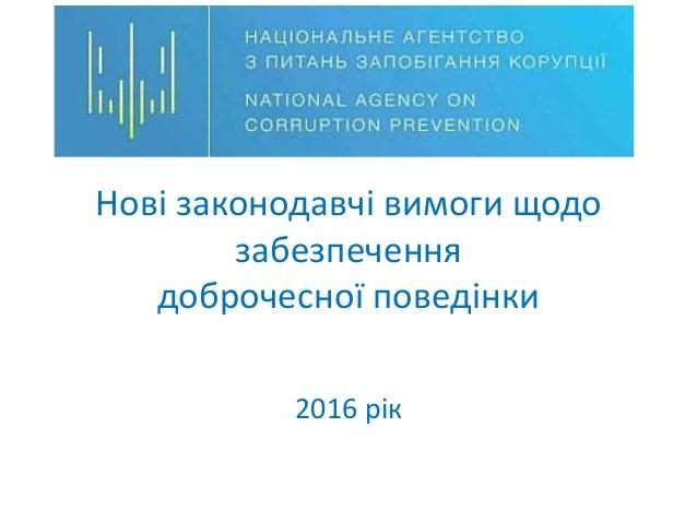 Нові законодавчі вимоги щодо забезпечення доброчесної поведінки 2016 рік