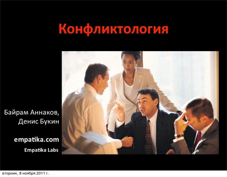 КонфликтологияБайрам Аннаков,     Денис Букин      empa/ka.com           Empa/ka Labsвторник, 8 ноября 2011 г.