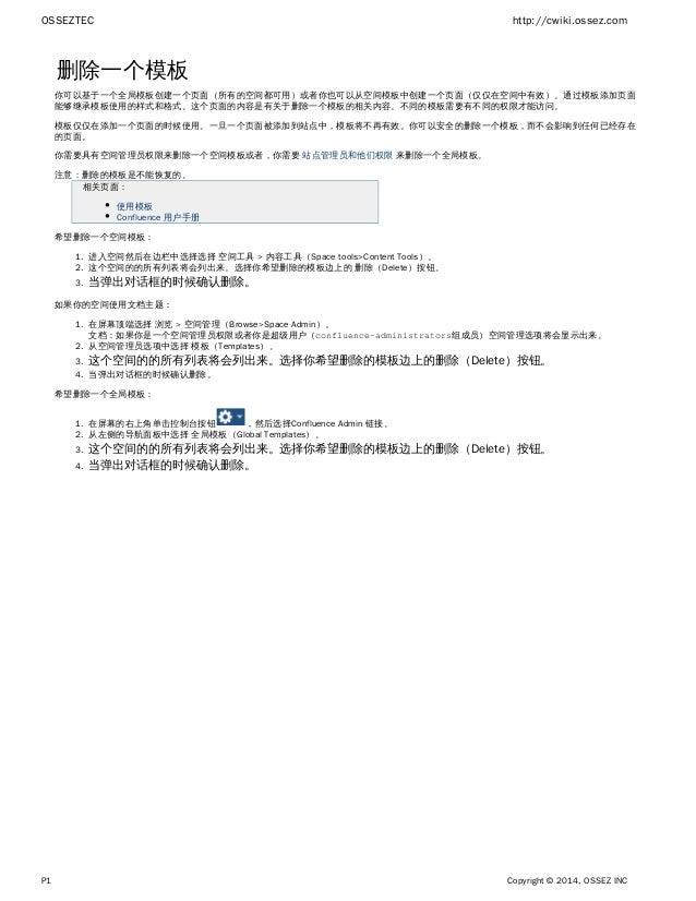 OSSEZTEC http://cwiki.ossez.com P1 Copyright © 2014, OSSEZ INC 1. 2. 3. 1. 2. 3. 4. 1. 2. 3. 4. 删除一个模板 你可以基于一个全局模板创建一个页面(所...