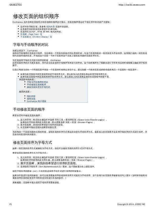 OSSEZTEC http://cwiki.ossez.com P1 Copyright © 2014, OSSEZ INC 1. 2. 3. 1. 2. 3. 修改页面的组织顺序 Confluence 允许你将页面按照任何你选择的顺序进行显示...