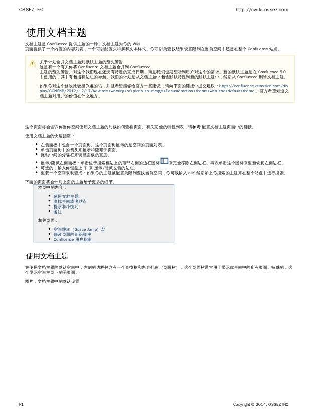 OSSEZTEC http://cwiki.ossez.com P1 Copyright © 2014, OSSEZ INC 使用文档主题 文档主题是 Confluence 提供主题的一种。文档主题为你的 Wiki 页面提供了一个内置的内容列表...