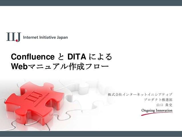 Confluence と DITA による Webマニュアル作成フロー  株式会社インターネットイニシアティブ プロダクト推進部 山口 貴史