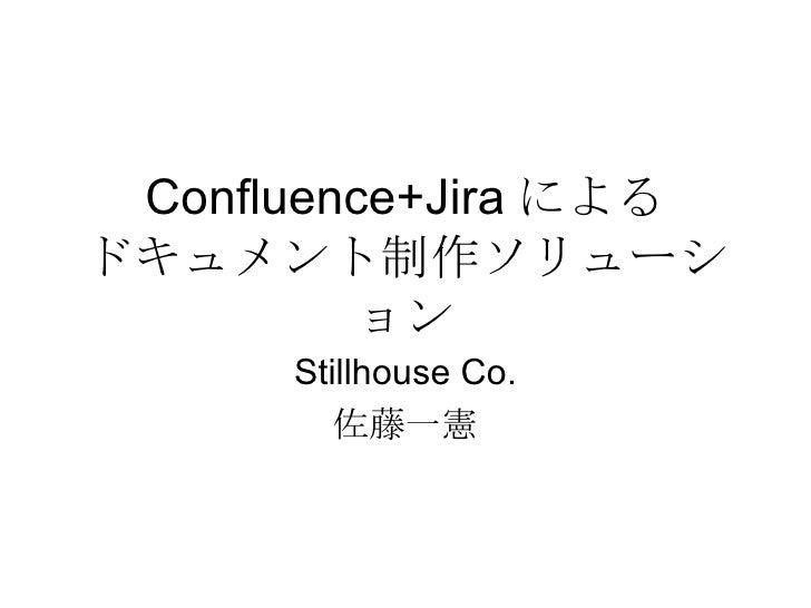 Confluence+Jira による ドキュメント制作ソリューション Stillhouse Co. 佐藤一憲