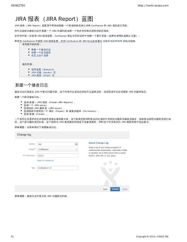OSSEZTEC http://cwiki.ossez.com P1 Copyright © 2014, OSSEZ INC JIRA 报表(JIRA Report)蓝图 JIRA 报表(JIRA Report)蓝图用于帮助你新建一个易读的报表...