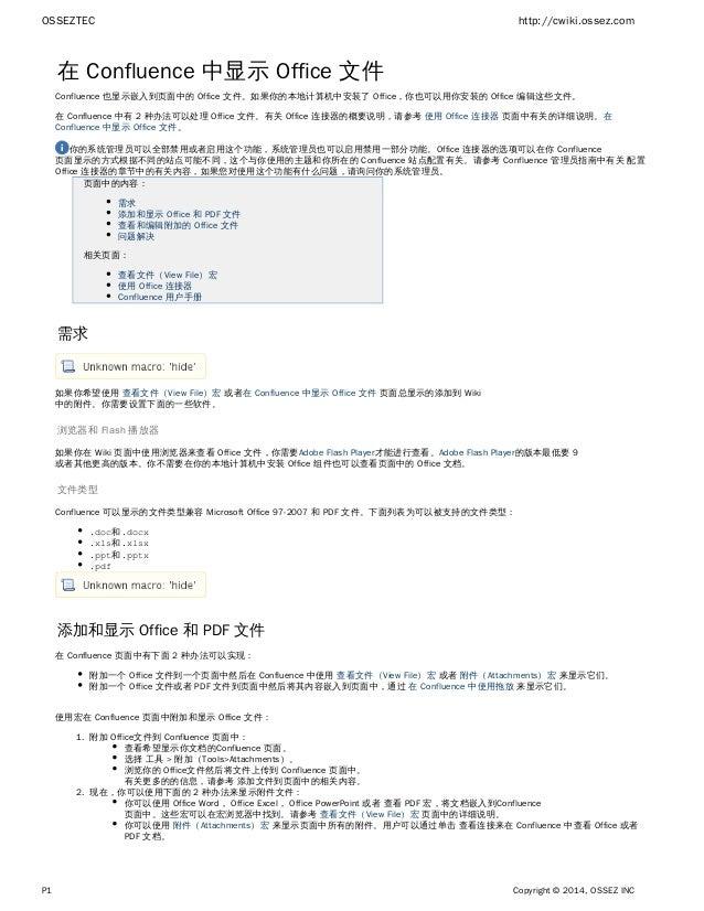 OSSEZTEC http://cwiki.ossez.com P1 Copyright © 2014, OSSEZ INC 1. 2. 在 Confluence 中显示 Office 文件 Confluence 也显示嵌入到页面中的 Offi...