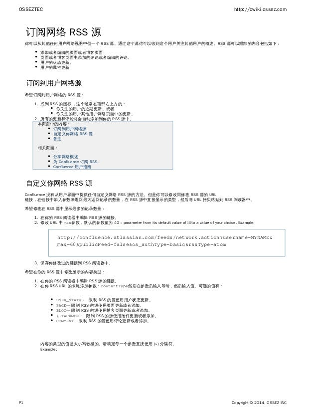 OSSEZTEC http://cwiki.ossez.com P1 Copyright © 2014, OSSEZ INC 1. 2. 1. 2. 3. 1. 2. 订阅网络 RSS 源 你可以从其他任何用户网络视图中创一个 RSS 源。通过...