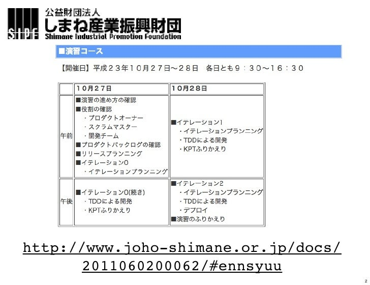 http://www.joho-shimane.or.jp/docs/      2011060200062/#ennsyuu                                      2