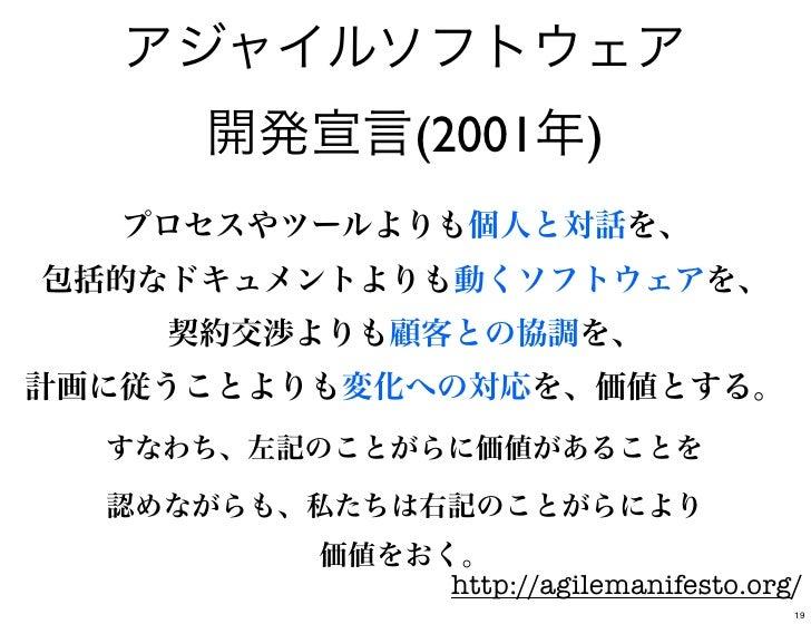 (2001      ) http://agilemanifesto.org/                          19