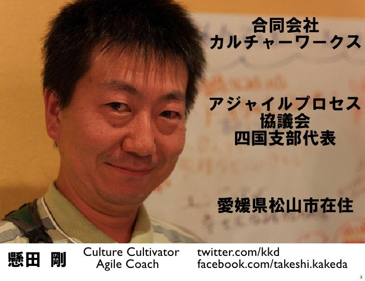 Culture Cultivator   twitter.com/kkd  Agile Coach        facebook.com/takeshi.kakeda                                      ...
