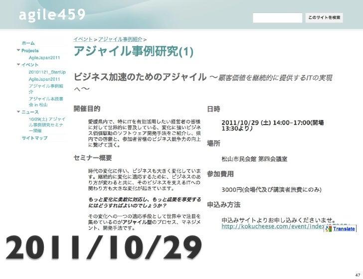 2011/10/29             47