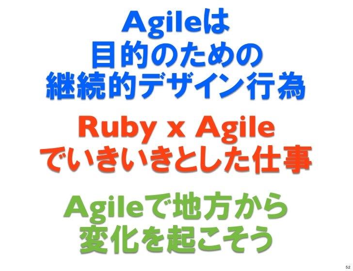AgileRuby x AgileAgile               52