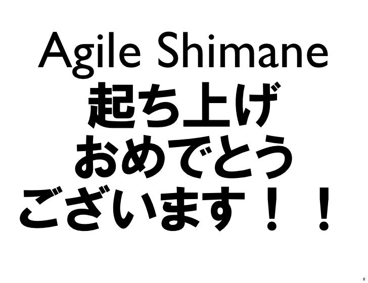 Agile Shimane                8