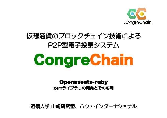 仮想通貨のブロックチェイン技術による P2P型電子投票システム CongreChain Openassets-ruby gemライブラリの開発とその応用 近畿大学 山崎研究室、ハウ・インターナショナル