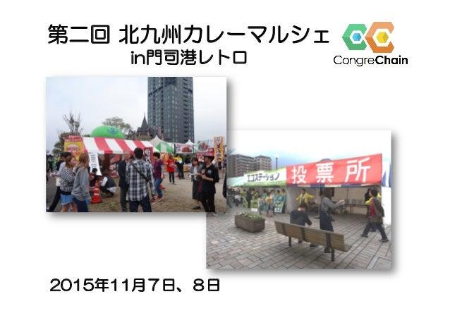 QR Web http://bitcoin.joho.fuk.kindai.ac.jp/voter_wallets/new 美味しかったお店の ボタンをタッチ! 計3票投票出来ます。 投票する 投票する