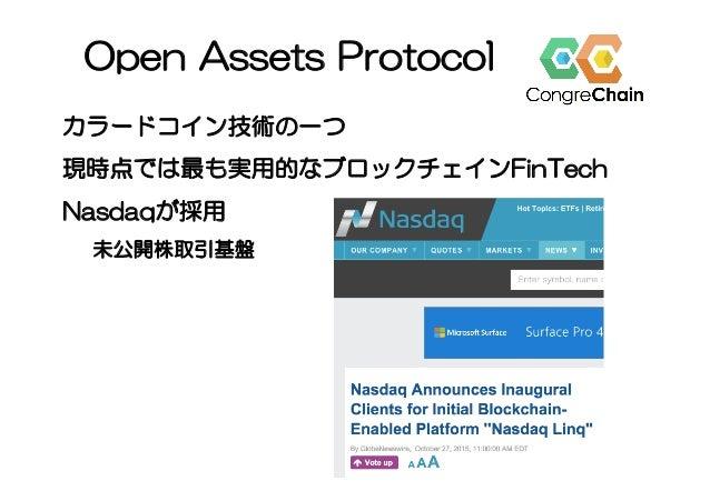 Open Assets Protocol カラードコイン技術の一つ 現時点では最も実用的なブロックチェインFinTech Nasdaqが採用 未公開株取引基盤