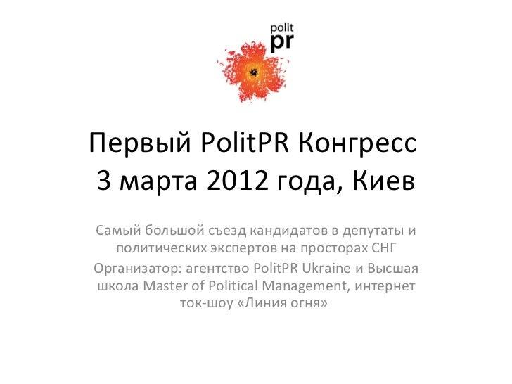 Первый  PolitPR  Конгресс  3 марта 2012 года, Киев Самый большой съезд кандидатов в депутаты и политических экспертов на п...