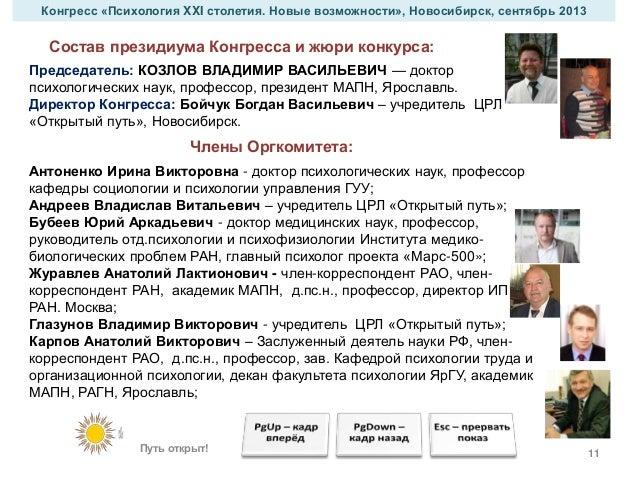 знакомство соломина ирина новосибирск