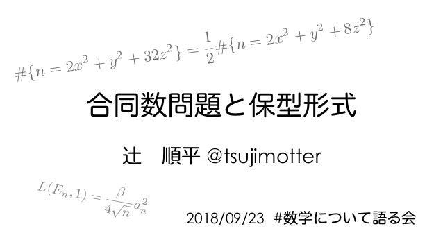 @tsujimotter 2018/09/23 # #{n = 2x2 + y2 + 32z2 } = 1 2 #{n = 2x2 + y2 + 8z2 } L(En, 1) = 4 p n a2 n