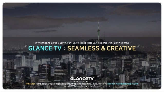 "Copyright 2017 By Glance Company. All Rights Reserved "" GLANCE TV : SEAMLESS & CREATIVE "" - 콘텐츠의 미래 2018 / 글랜스TV : 넥스트 미디어..."