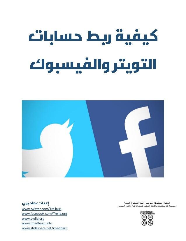 www.twitter.com/TrellaLB www.facebook.com/Trella.org www.trella.org www.imadbazzi.info www.slideshare.net/imadbazzi المبد...