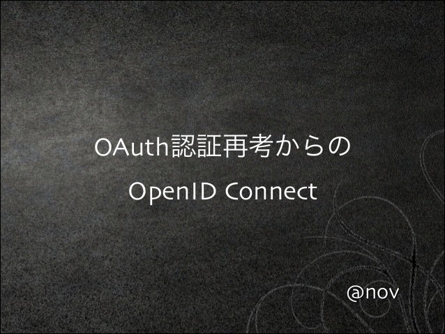 OAuth認証再考からの	  OpenID Connect  @nov