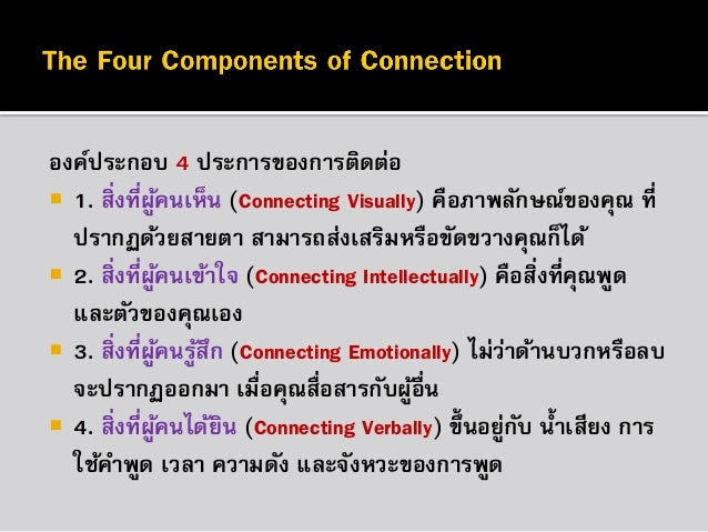 องค์ประกอบ 4 ประกำรของกำรติดต่อ  1. สิ่งที่ผคนเห็น (Connecting Visually) คือภำพลักษณ์ของคุณ ที่ ู้ ปรำกฏด้วยสำยตำ สำมำรถส...