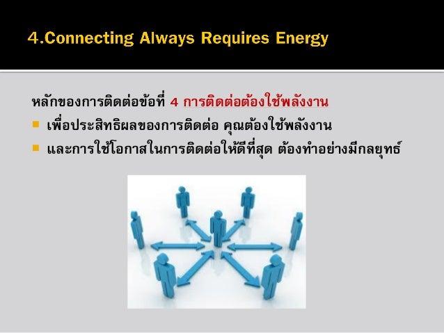 หลักของกำรติดต่อข้อที่ 4 กำรติดต่อต้องใช้พลังงำน  เพื่อประสิทธิผลของกำรติดต่อ คุณต้องใช้พลังงำน  และกำรใช้โอกำสในกำรติดต...