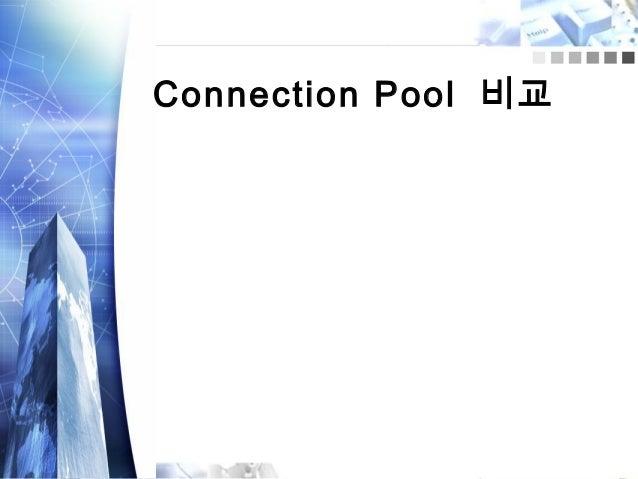Connection Pool 비교