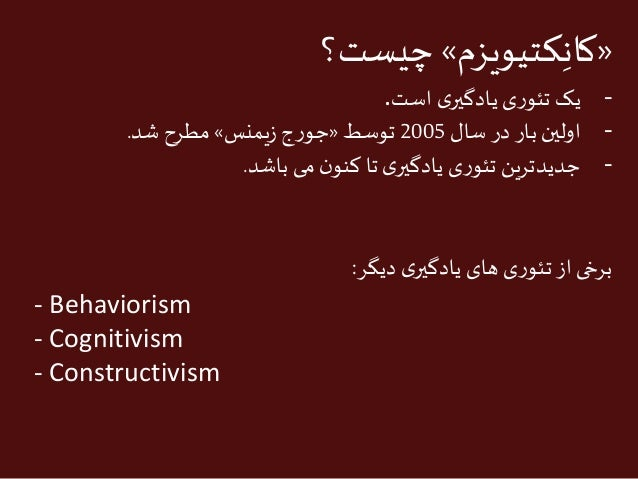 An introduction to Connectivism Theory in farsi Slide 2