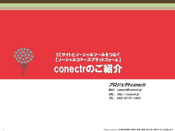 ECサイトとソーシャルツールをつなぐ    【ソーシャルコマースプラットフォーム】    conectrのご紹介                     プロジェクトconectr                     Mail: suppo...