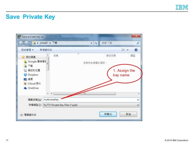 © 2014 IBM Corporation Save Private Key 17 1. Assign the key name