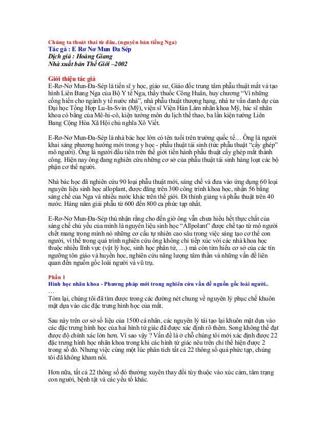 Chúng ta thoát thai từ đâu, (nguyên bản tiếng Nga) Tác gả : E Rơ Nơ Mun Đa Sép Dịch giả : Hoàng Giang Nhà xuất bản Thế Giớ...