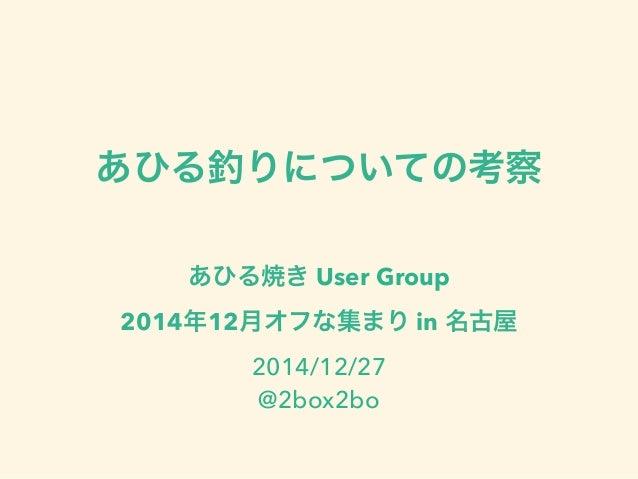 あひる釣りについての考察 あひる焼き User Group 2014年12月オフな集まり in 名古屋 2014/12/27 @2box2bo