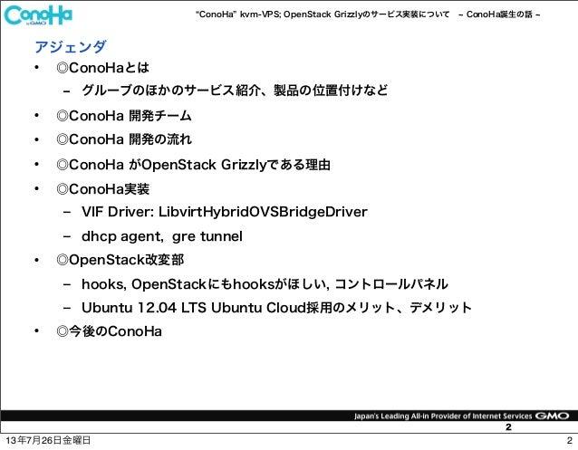 """ConoHa"" VPS-KVM; OpenStack Grizzly based service Slide 2"