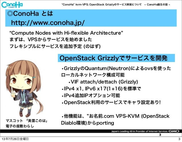 """ConoHa"" VPS-KVM; OpenStack Grizzly based service Slide 3"