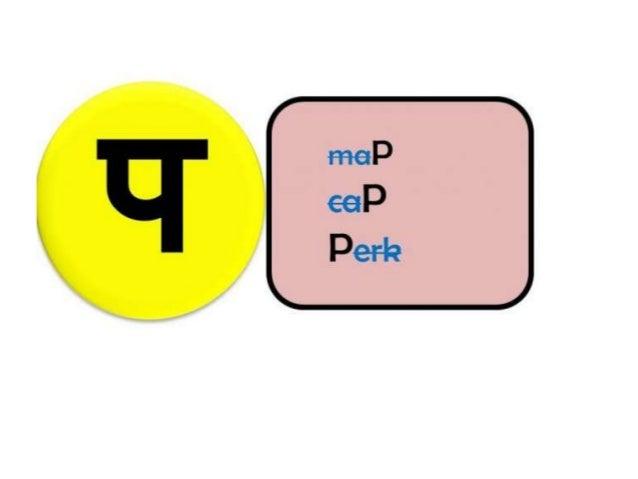 Consonants 5
