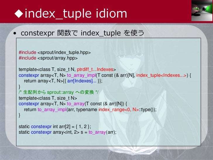 ◆index_tuple idiom• constexpr 関数で index_tuple を使う #include <sprout/index_tuple.hpp> #include <sprout/array.hpp> template<c...