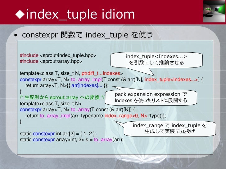 ◆index_tuple idiom• constexpr 関数で index_tuple を使う #include <sprout/index_tuple.hpp>                   index_tuple<Indexes....