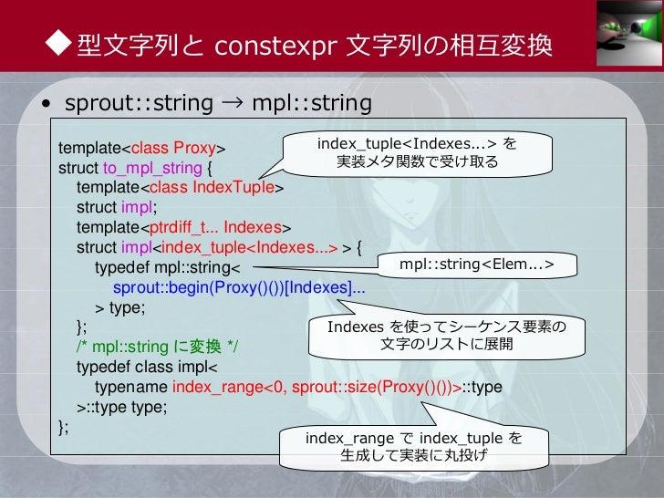 ◆型⽂字列と constexpr ⽂字列の相互変換• sprout::string → mpl::string template<class Proxy>                 index_tuple<Indexes...> を st...