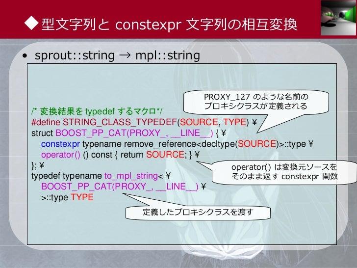◆型⽂字列と constexpr ⽂字列の相互変換• sprout::string → mpl::string                                     PROXY_127 のような名前の             ...