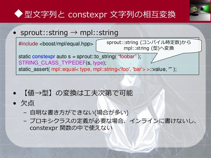 ◆型⽂字列と constexpr ⽂字列の相互変換• sprout::string → mpl::string #include <boost/mpl/equal.hpp>           sprout::string (コンパイル時定数)...